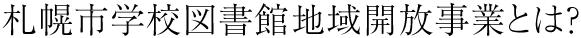 札幌市学校図書館地域開放事業とは?