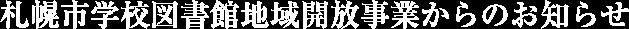 札幌市学校図書館地域開放事業からのお知らせ