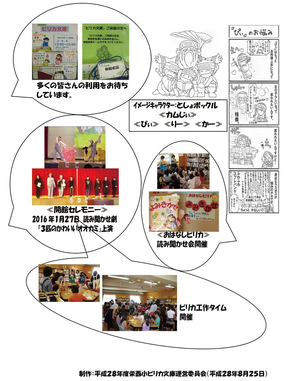 栄西小学校 ピリカ文庫