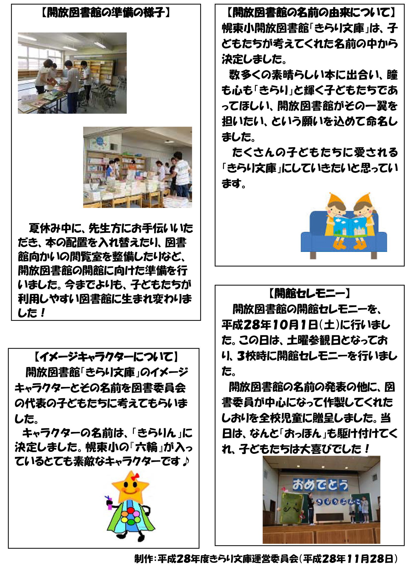 幌東小学校 きらり文庫