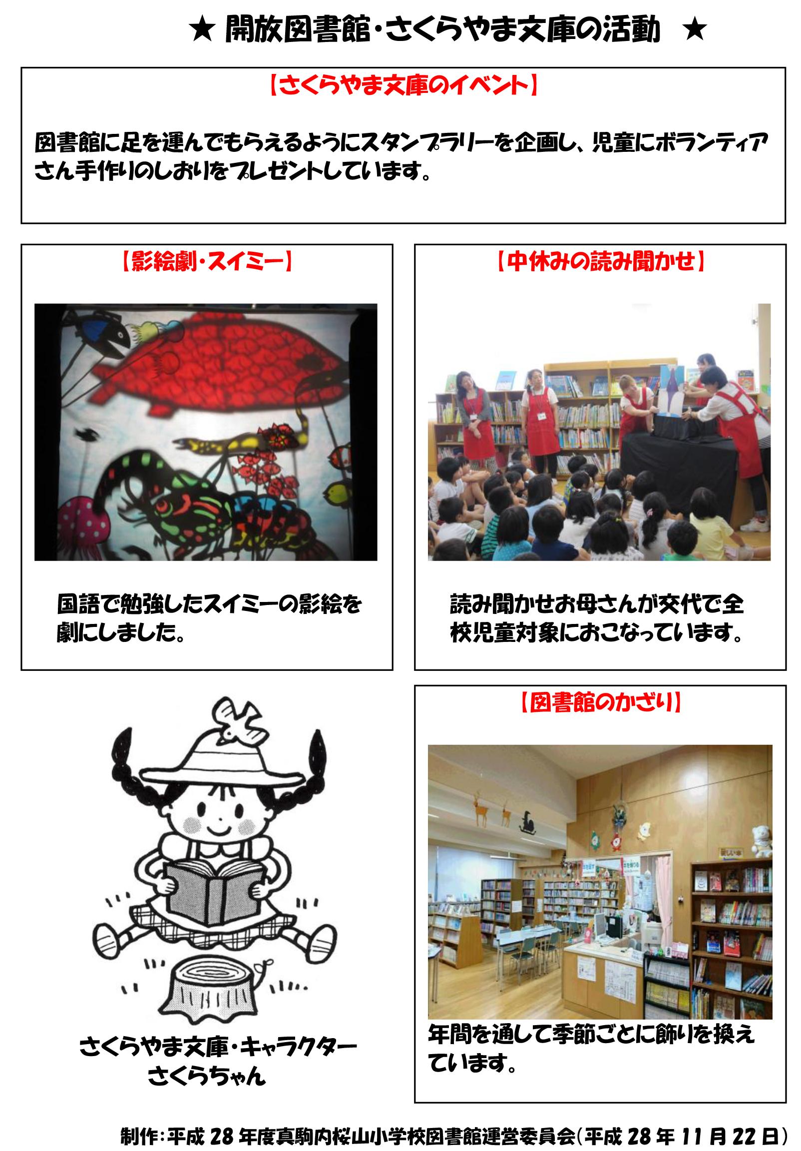 真駒内桜山小学校 さくらやま文庫