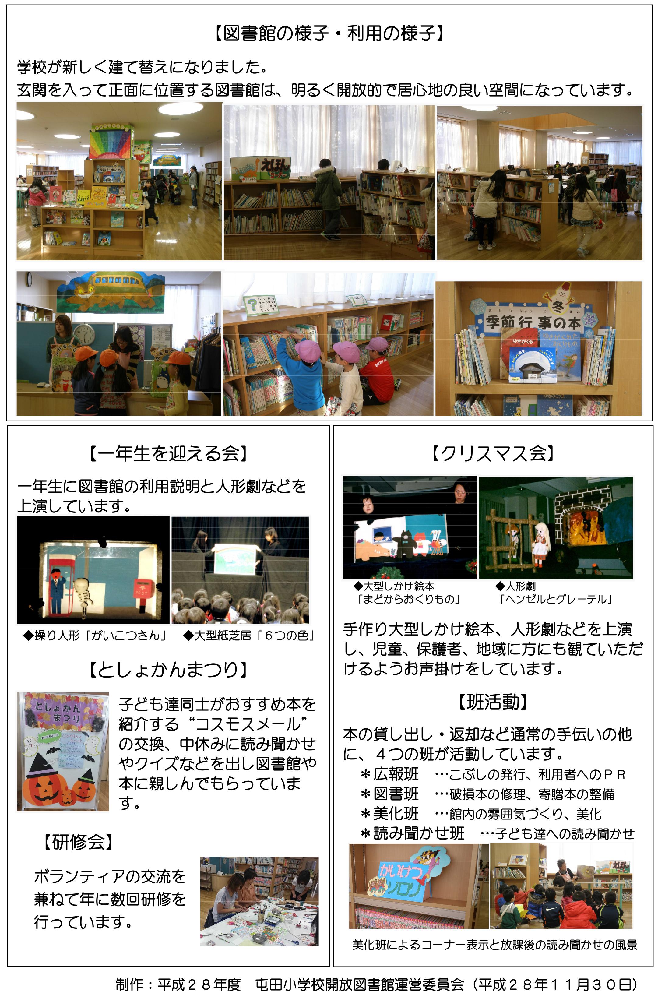 屯田小学校 開放図書館
