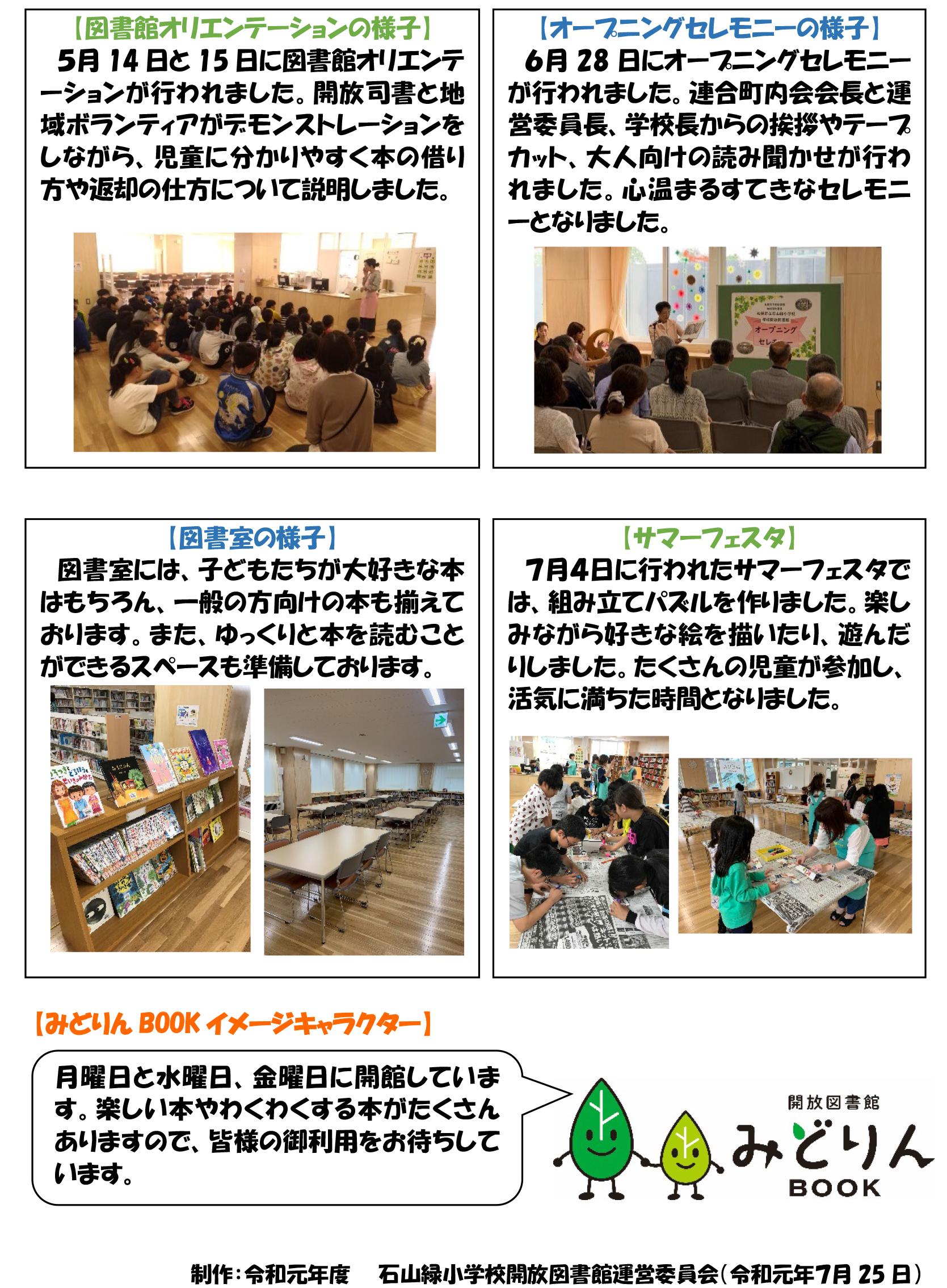 石山緑小学校 みどりんBOOK