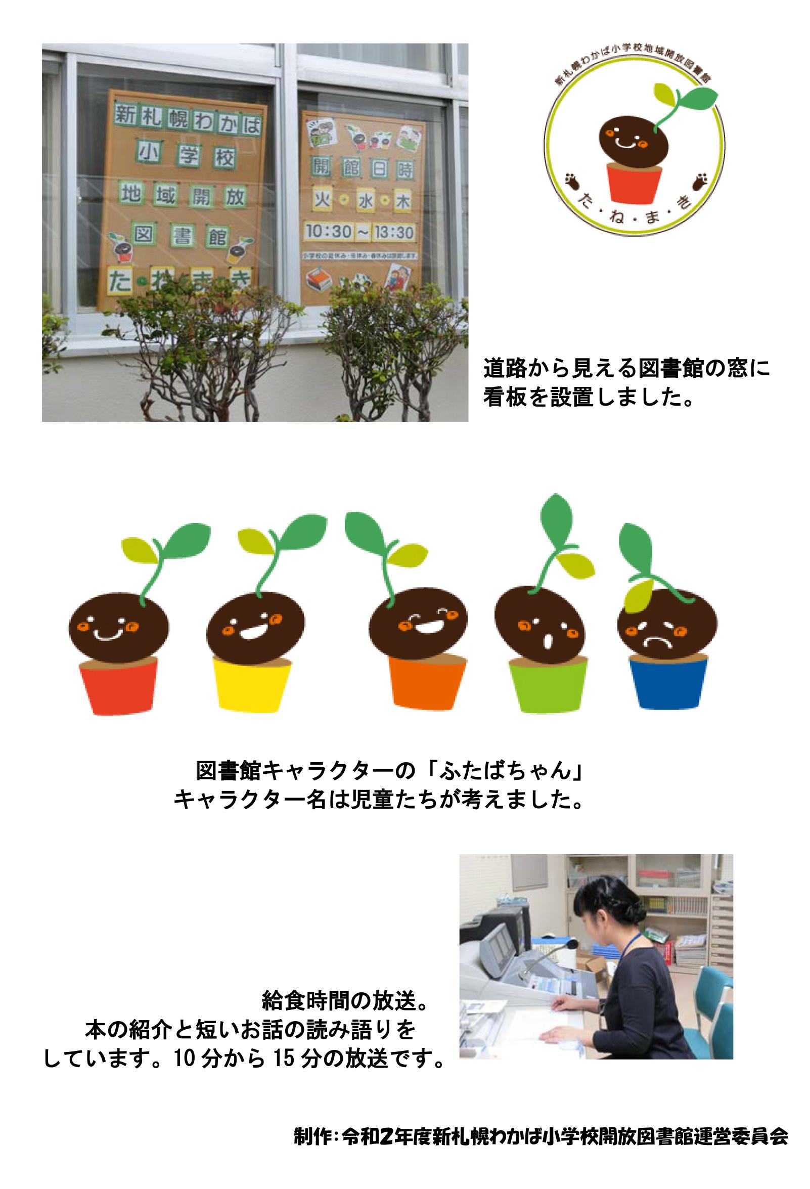 新札幌わかば小学校 た・ね・ま・き